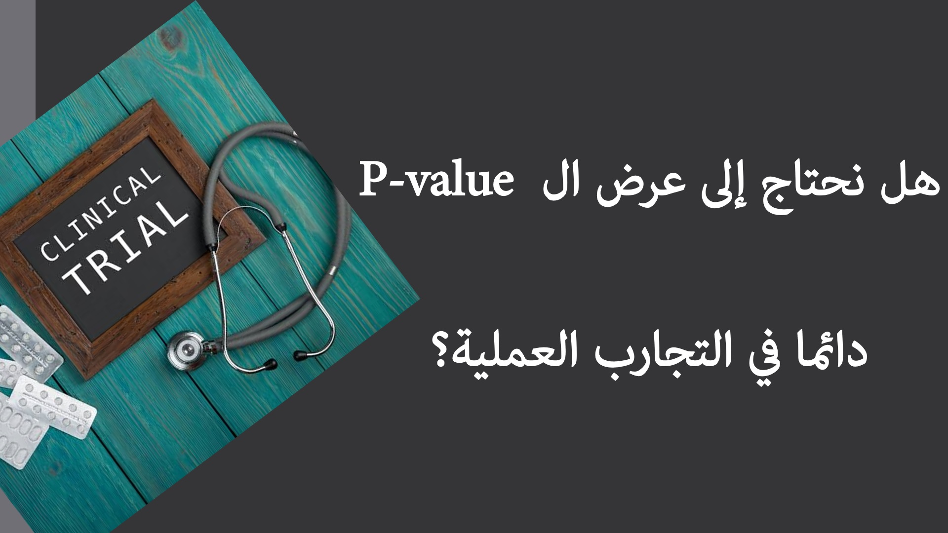 p-value-in-clinical-trials